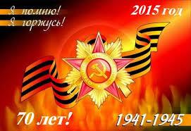 Картинки к 70 летию победы в школе