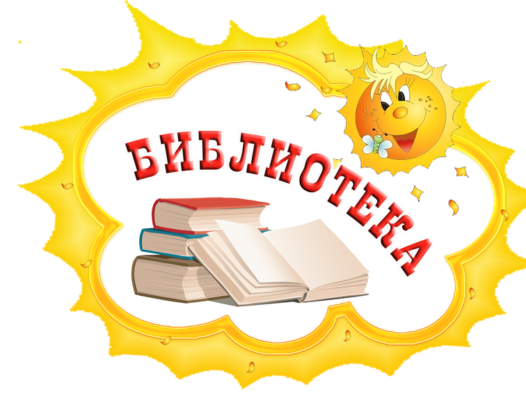 Картинки по запросу работа библиотеки